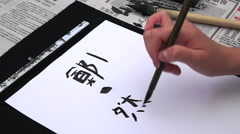 Japanese calligraphy hand writing Stock Footage