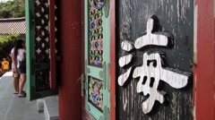 Entrance to the pavilion at Haedong Yonggung Buddhist temple in Busan, Korea. Stock Footage