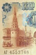 Historic banknote, Moscow Kremlmoskva, in Soviet Union (USSR) rubles - stock photo