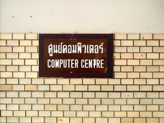 Computer centre signage - stock photo
