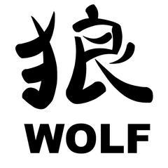 Wolf Kanji - stock illustration