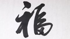 "Handwriting of Chinese characters, ""LUCK"" Stock Footage"