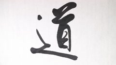 "Handwriting of Chinese characters, ""TAO"" Stock Footage"