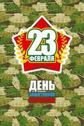 Holiday postcard on 23 February. Russian translation: 23 February. Defender o Stock Illustration