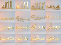 Allah Islamic names in gold with reflection and high quality render..translat - stock illustration