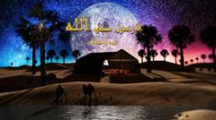 Eid Mubarak 3d scene Stock Illustration
