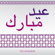 "Arabian weave pattern ""Eid Mubarak"" (Blessed Eid) card in vector format. Stock Illustration"