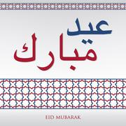 "Arabian weave pattern ""Eid Mubarak"" (Blessed Eid) card in vector format. - stock illustration"