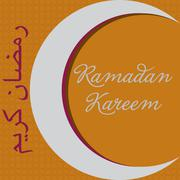 Ramadan Kareem (Generous Ramadan) cut out greeting card in vector format. Stock Illustration
