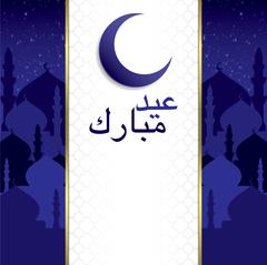 """Eid Mubarak"" (Blessed Eid) Mosque card in vector format. Stock Illustration"