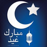 """Eid Mubarak"" (Blessed Eid) moon and lantern card in vector format. Stock Illustration"