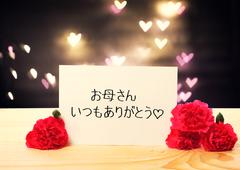 Thank you Mom message in Japanese language - stock photo
