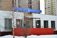 Moscow, Moscow - February 20.2016. Russian Post in 16th district of Zelenograd - stock photo