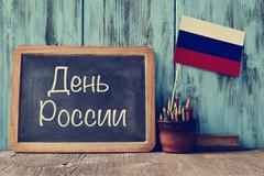 text Russia Day in Russian and flag of Russia - stock photo