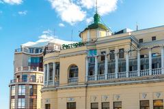 Moscow, Russia - May 18, 2016. Restaurant Prague on Square Arbat Gates Stock Photos