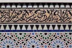 Oriental mosaic decoration - morocco wall tiles Stock Photos