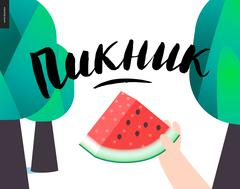 Picnic russian lettering, trees and watermelon - stock illustration