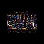 Arabic calligraphy allah only god most merciful Piirros