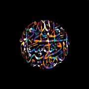 arabic calligraphy allah only god most merciful - stock illustration