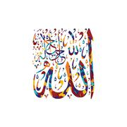 Arabic calligraphy almighty god allah most gracious Stock Illustration