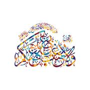 arabic calligraphy almighty god allah most gracious - stock illustration