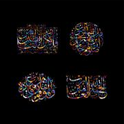 arabic calligraphy allah god most merciful gracious set - stock illustration