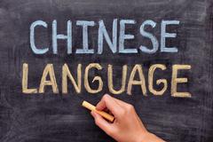 Chinese Language. Hand drawing Chinese Language on blackboard - stock photo