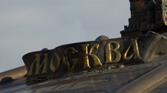 Moscow, bronze layout, fountain, Manezhnaya Square. Stock Footage