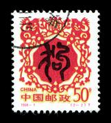 Chinese zodiac Postage stamp: Year of the Dog Stock Photos