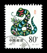 Chinese postage Stamp: year of the snake Stock Photos