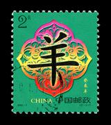 Chinese zodiac postage Stamp: year of the sheep - stock photo