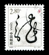 Chinese zodiac postage Stamp: year of the dragon - stock photo