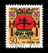 Chinese zodiac postage Stamp: year of the ox Stock Photos