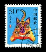 Chinese zodiac postage Stamp: year of the tiger Stock Photos