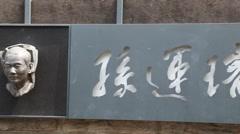Sun Yun-Suan Memorial Museum, Taipei, Taiwan Stock Footage