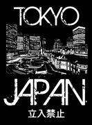Tokyo Japan typography; t-shirt graphics Piirros