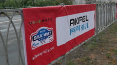 9 july 2016, Russia, Kazan, The SILK WAY RALLY 2016 - the logo of the Stock Footage
