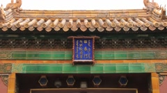 View though the entrance gate in the Yonghe temple in Beijing, China. Stock Footage