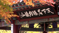 Temple in Jeongeup-si, Jeonbuk, Korea Stock Footage