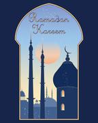 ramadan festive card - stock illustration