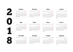 Simple calendar on 2018 year in russian language Stock Illustration