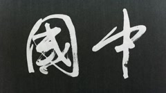 "Handwriting of Chinese characters, ""CHINA"" Stock Footage"