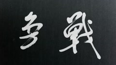 "Handwriting of Chinese characters ""WAR"" Stock Footage"