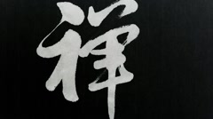 "Handwriting of Chinese characters, ""ZEN"" Stock Footage"