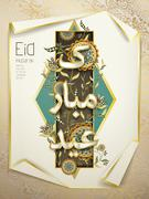 Arabic calligraphy design - stock illustration