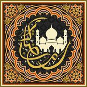Arabic calligraphy design Stock Illustration