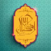 Ramadan Kareem calligraphy design Stock Illustration