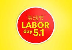 Happy Labor Day, China (劳动节) - stock illustration