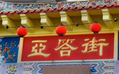 Chinese Lantern on Harmony Arch, the entrance to Chinatown. Kuching Stock Photos