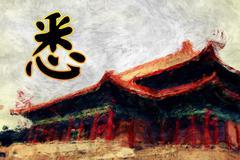 Education Chinese Calligraphy Stock Illustration